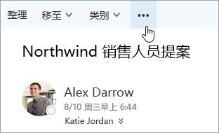 Outlook 菜单栏上的更多命令按钮的屏幕截图。