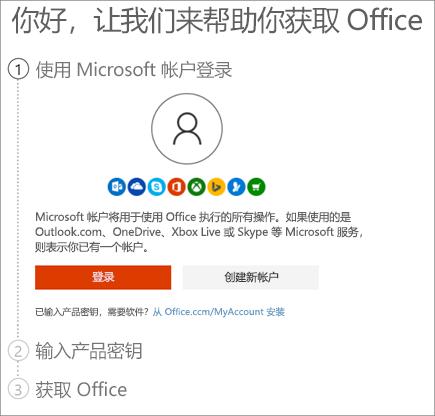 """显示""""setup.office.com""""页,可在该页面兑换产品密钥"""
