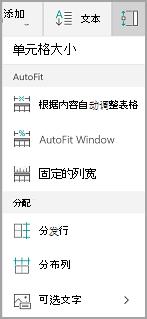 Windows Mobile 自动调整选项