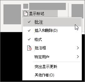 显示标记列表选项