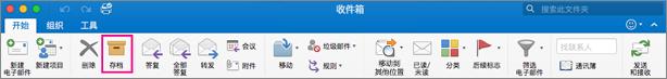 """突出显示""""存档""""按钮的 Outlook 功能区"""