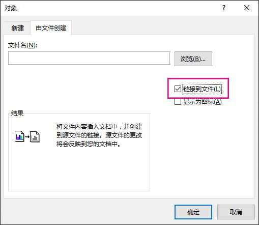 """在""""根据文件创建""""选项卡中,选择""""链接到文件""""。"""