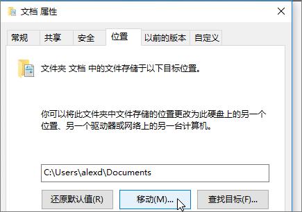 在文件资源管理器中显示文档属性菜单的屏幕截图。