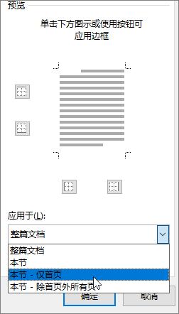 """显示""""边框和底纹""""对话框中的""""应用于""""选项"""