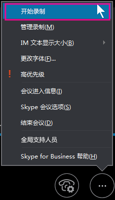 """Skype for Business 会议期间单击""""开始录制"""""""