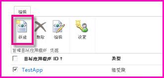 """用于配置安全存储目标应用程序的""""SharePoint Online 管理中心""""页面的屏幕截图。"""