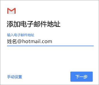 添加电子邮件地址