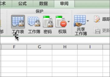 当工作表受保护时,显示已启用工作表图标