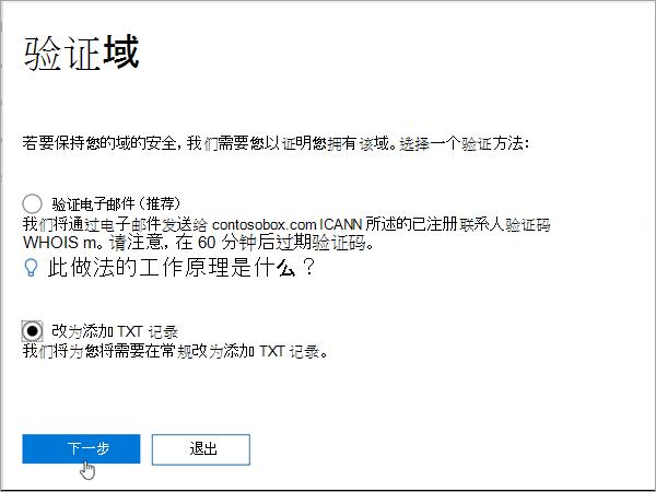 Office 365 添加 TXT 记录 instead_C3_2017526172713