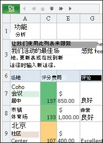 Excel 手机阅读器