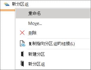 在 OneNote for Windows 对话框中重命名分区组
