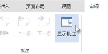 "Word Online 的阅读视图中的""批注""选项卡下方的""显示批注""命令的图像"