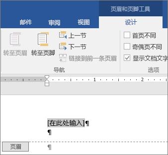 显示页眉或页脚中你开始键入内容的区域。