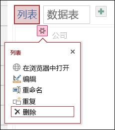 """""""设置""""菜单,包含""""在浏览器中打开""""、""""编辑""""、""""重命名""""、""""复制""""和""""删除"""""""