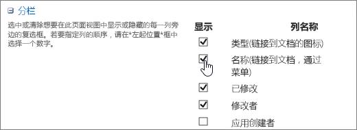 列选择器对话框