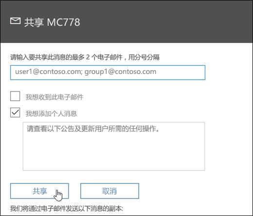 邮件共享屏幕的屏幕截图