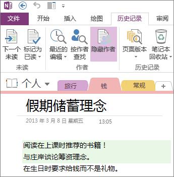 如果某个用户向共享笔记本添加了内容,页面和分区的选项卡将加粗,而文本将突出显示。