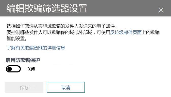 启用或禁用 antispoofing