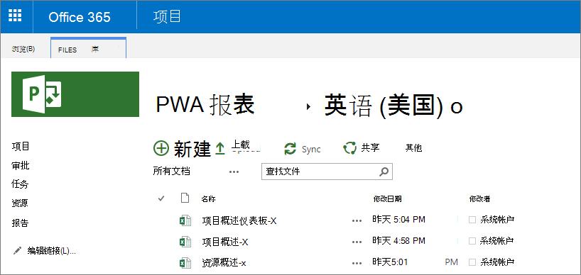 """在 """"PWA 报表"""" 页面中, 选择您的语言。"""