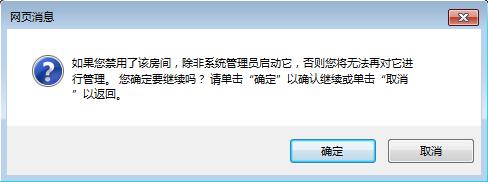 要求确认是否要禁用聊天室的对话框的屏幕截图