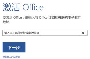 """显示可登录以激活 Office 的""""激活""""对话框"""