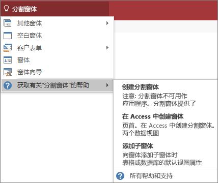 在 Access 中获取帮助