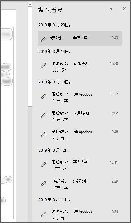 "Office 中的 ""版本历史记录"" 窗格,显示了文件的多个以前版本"