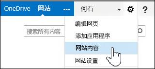 """从""""描述""""页面上的齿轮菜单中选择""""网站内容"""""""