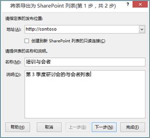 导出到 SharePoint 向导对话框