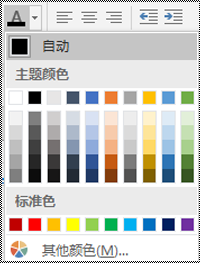Windows 桌面版 Excel 中的字体颜色菜单。