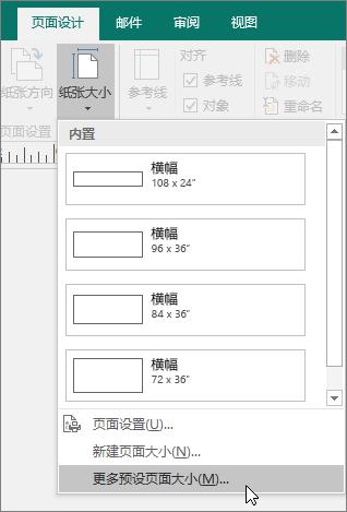 在 Publisher 中的页面设计选项卡上的更多预设页面大小选项的屏幕截图。