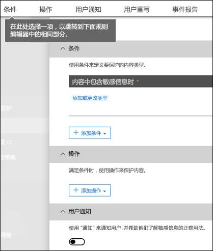 DLP 规则编辑器的顶部导航菜单
