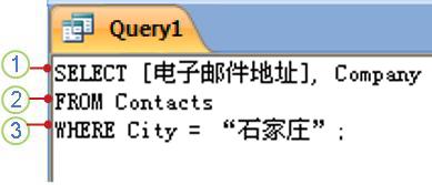 显示 SELECT 语句的 SQL 对象选项卡