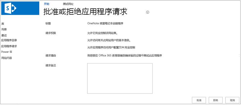 """屏幕截图显示""""批准或拒绝应用程序请求""""对话框"""