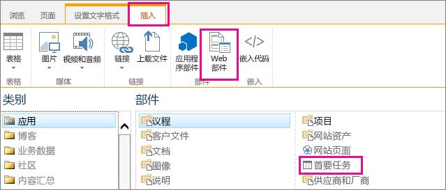 """有关如何插入""""首要任务""""Web 部件的屏幕截图"""