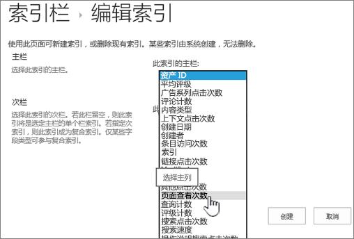 从下拉框中选择了列编辑索引页