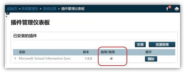 """在""""插件管理仪表板""""页面上,确保已启用该插件。"""