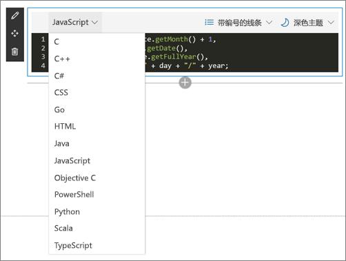 编辑模式下的代码片段 web 部件