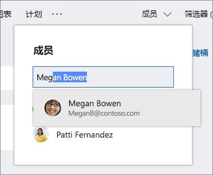 """输入新计划成员的姓名时""""成员""""列表的屏幕截图。"""