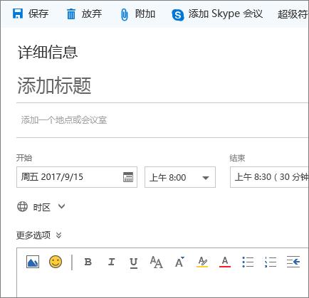 """""""新建日历活动""""窗格的屏幕截图"""