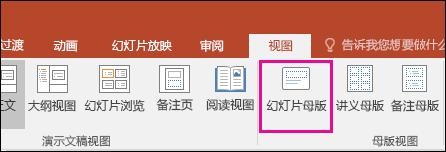 """显示 PowerPoint 中功能区上的""""幻灯片母版""""按钮"""