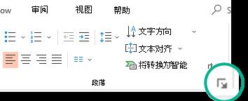 打开段落对话框中,通过单击功能区的开始选项卡上的段落组右下角的箭头。