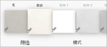OneDrive for iOS 中图像扫描的筛选器选项