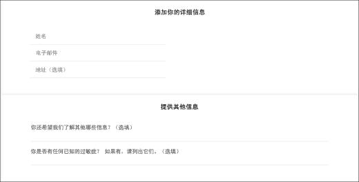 屏幕截图:显示客户的自定义问题外观。