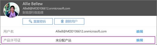 """屏幕截图显示用户 Allie Bellew 的相关信息。""""产品许可证""""区域显示未向用户分配产品且""""编辑""""选项可用。"""