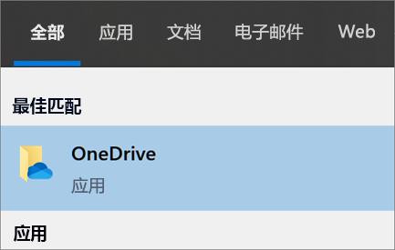 在 Windows 10 中搜索 OneDrive 桌面应用的屏幕截图