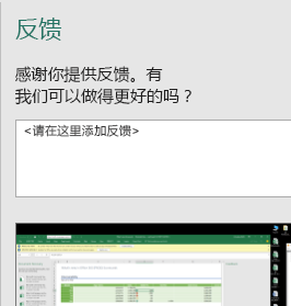Excel 对话框中的反馈