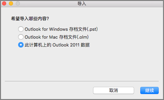 导入这台选中计算机中包含 Outlook 2011 数据的屏幕