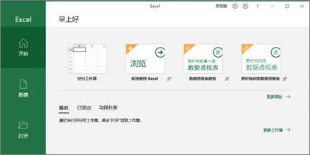 Excel 将创建工作簿