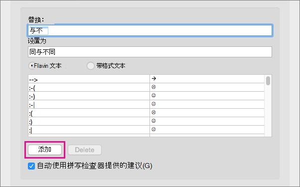 """单击""""添加""""以在""""替换""""和""""替换为""""框中添加要添加到自动更正列表的文本。"""